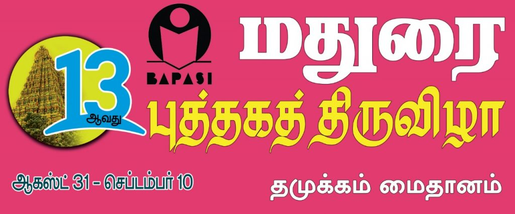 poster for Madurai book fair 2018