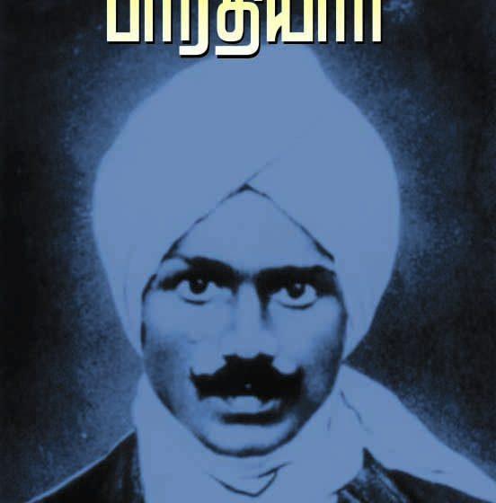 கல்விச் சிந்தனைகள்: பாரதியார் | தொகுப்பு: ந.ரவீந்திரன் | ரூ.95