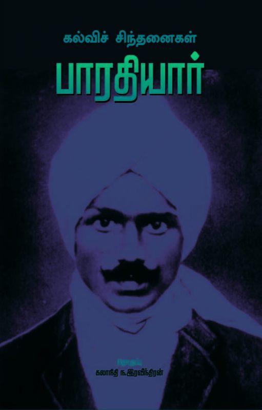 Bharathiyar Thoguppu