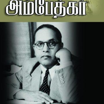 கல்விச் சிந்தனைகள்: அம்பேத்கர் | தொகுப்பு: ரவிக்குமார் – ரூ.40