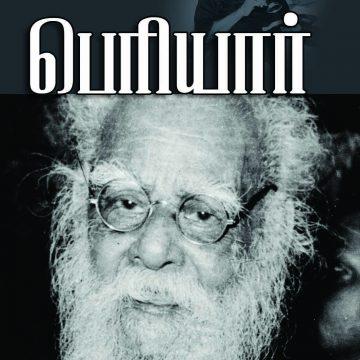 கல்விச் சிந்தனைகள்: பெரியார் | அ.மார்க்ஸ் – ரூ.90