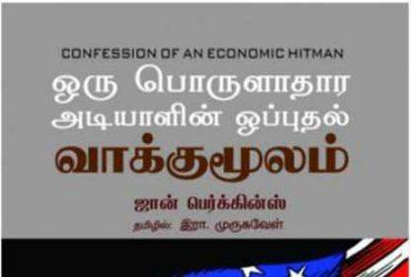 Confession of an economic hitman