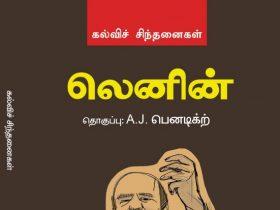 Lenin Book
