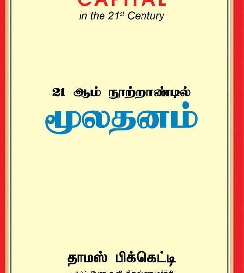 21 ஆம் நூற்றாண்டில் மூலதனமும் – காரல்மார்க்சும் வே.மீனாட்சி சுந்தரம்