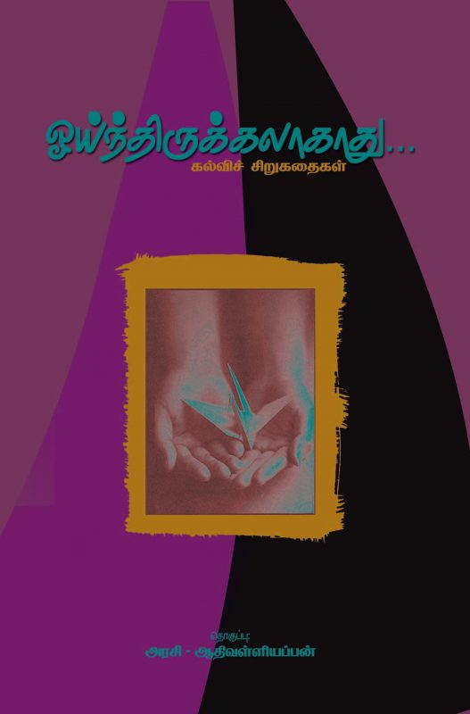 Oyindhirukalagathu