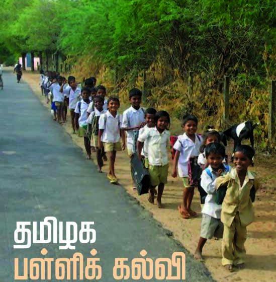 தமிழக பள்ளிக் கல்வி | தொகுப்பு:ச.சீ.இராசகோபாலன் | ரூ.30 | பக்: 64