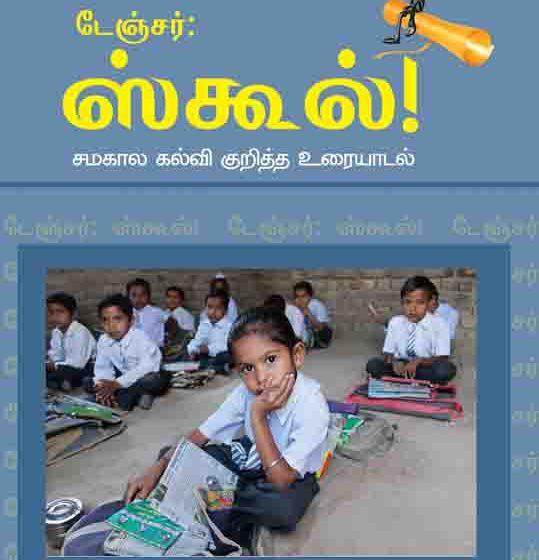 டேஞ்சர்: ஸ்கூல்! சமகால கல்விகுறித்த உரையாடல் – ஐடிஏசி குழு உறுப்பினர்கள்