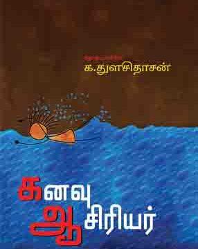 கனவு ஆசிரியர் | தொகுப்பாசிரியர்: க. துளசிதாசன் | ரூ: 90