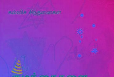 Kuzhandhaigalai Kondaduvom