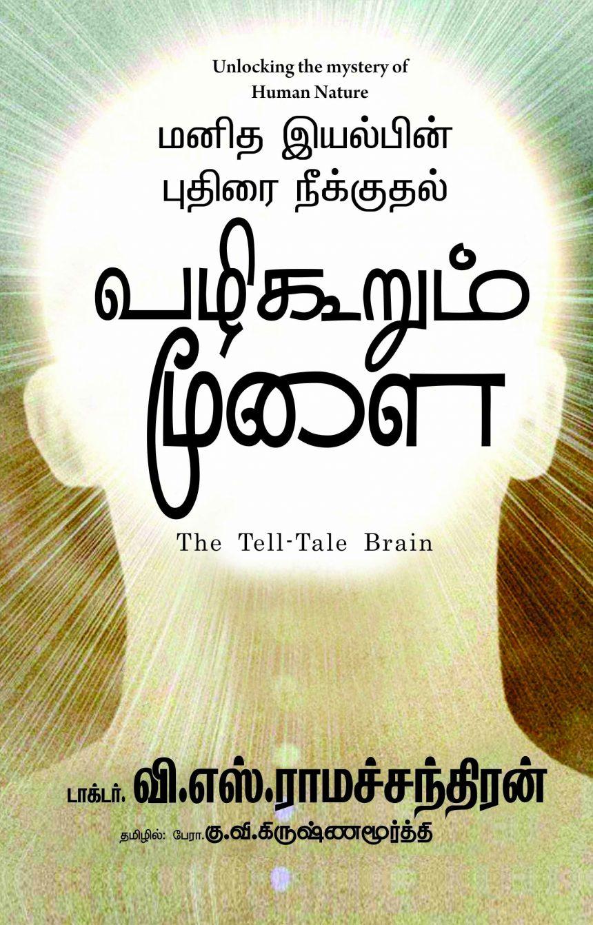 Vazhikoorum Moolai Book Review by Dr.Ramanujam