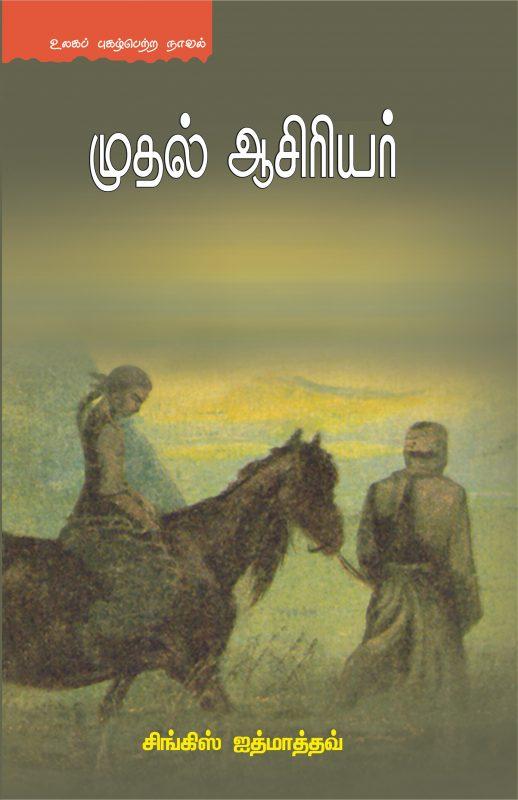Mudhal Asiriyar
