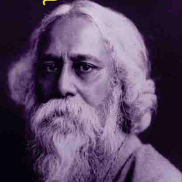 கல்விச் சிந்தனைகள்: தாகூர் |தொ: ஞாலன் சுப்பிரமணியன் | ரூ.60