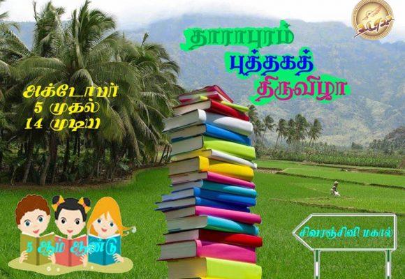 தாராபுரம் புத்தகத் திருவிழா – 2018