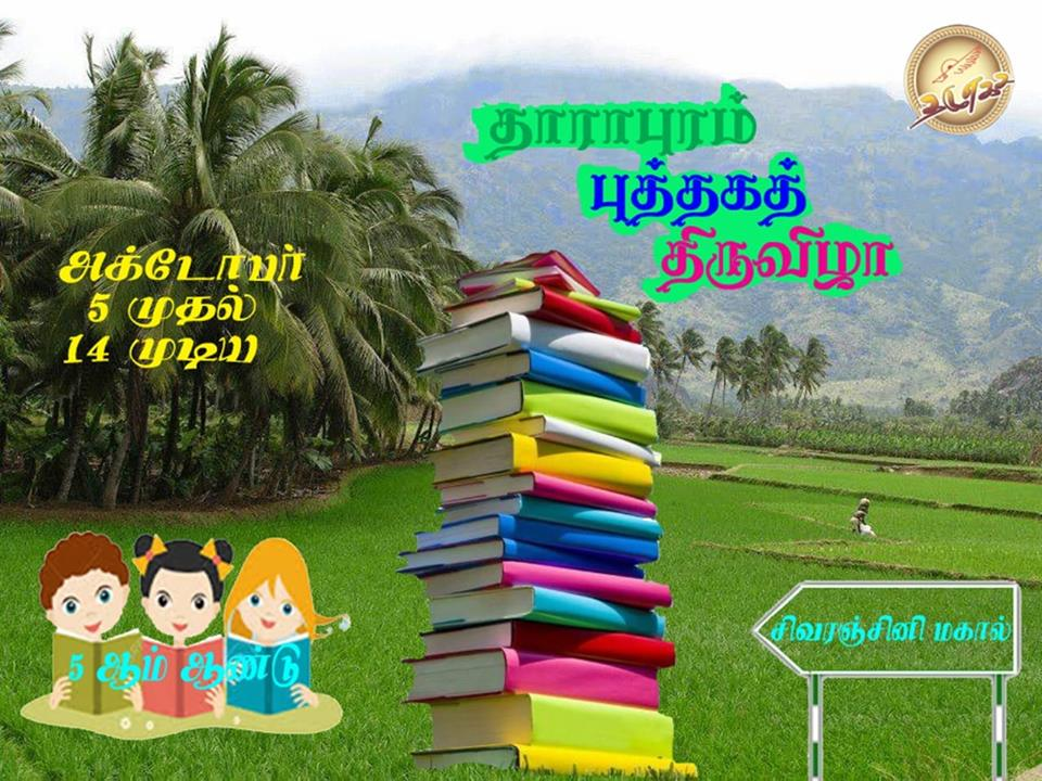 Tharapuram Book Fair