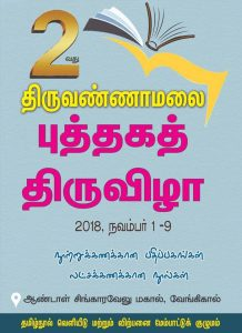 Thiruvannamalai book fest