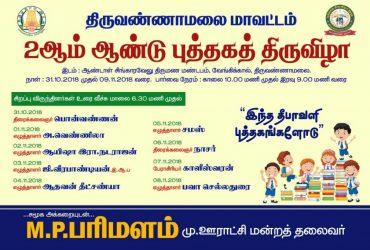 Thiruvannamalai Book Festival