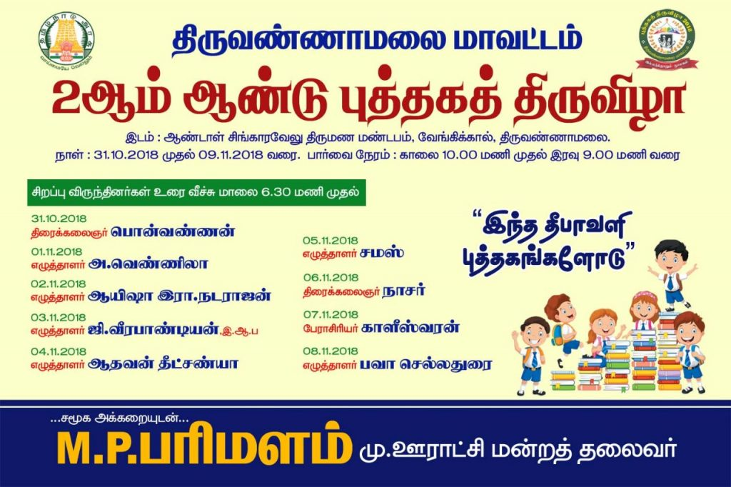 Thiruvannamalai Book Festival