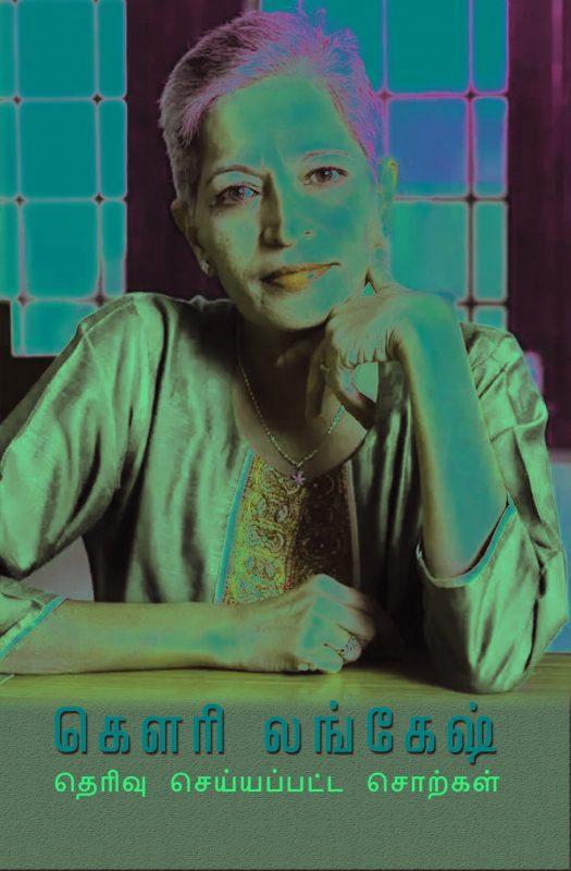 Gowri Lankesh