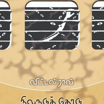 நிலநடுக்கோடு நாவல் நூல் மதிப்புரை – எழுத்தாளர் பா.வண்ணன்