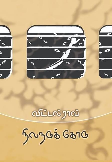 Nilanadukodu Novel - Vittal Rao