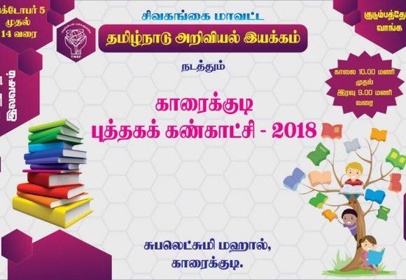 காரைக்குடி புத்தகக் கண்காட்சி – 2018