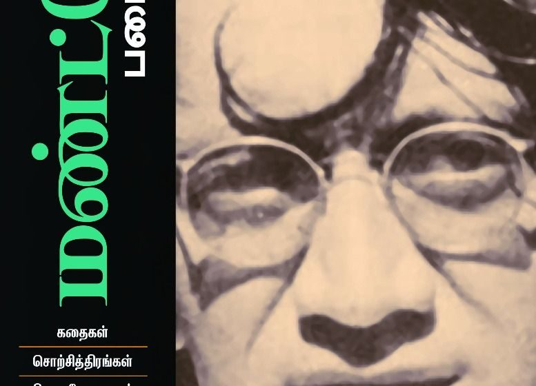 Manto Padaippugal Book Reviewed by Sridhar Maniyan | Book Review
