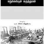 Marukkapadum Maruthuvam