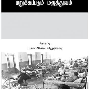 மறுக்கப்படும் மருத்துவம் – தொகுப்பு: பு.பா.பிரின்ஸ் கஜேந்திரபாபு