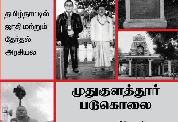 முதுகுளத்தூர் படுகொலை – நூல் மதிப்புரை – தீக்கதிர்
