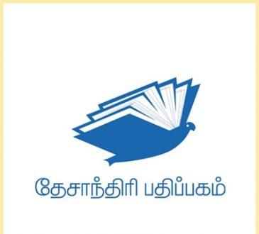 Desanthiri Padhipagam