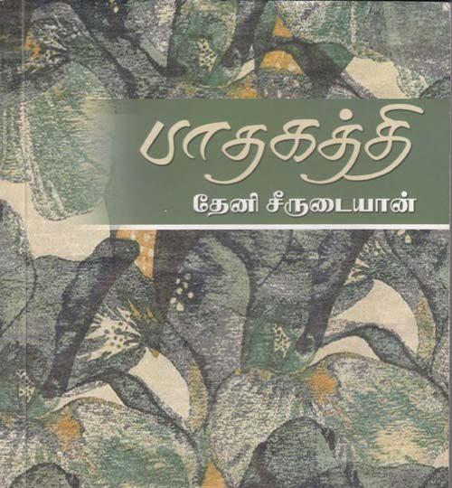 Padhagathi