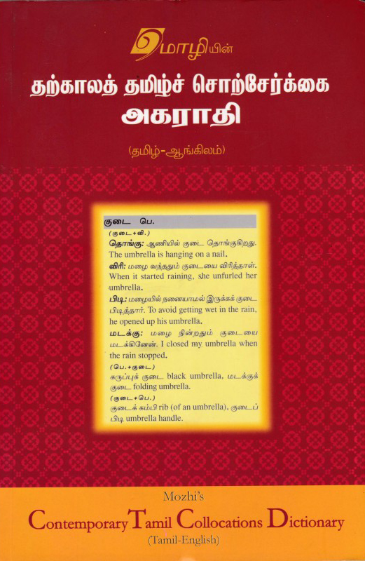 contemporary-tamil-collocations-dictionary-10004282-800x800