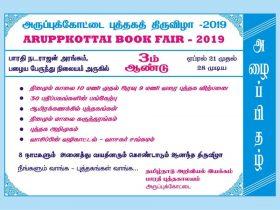 Aruppukottai Book fair