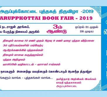 Aruppukottai Book fair