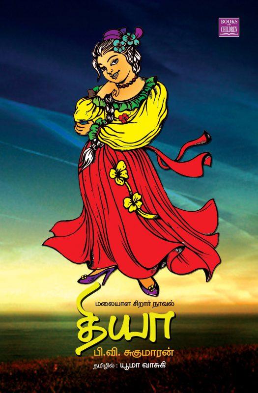 Diya - Hindu