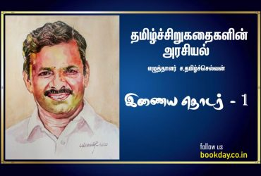 The politics of tamil short story (Progressive Tamil Writers) by Writer Sa. Tamilselvan. Book day website is Branch of Bharathi Puthakalayam