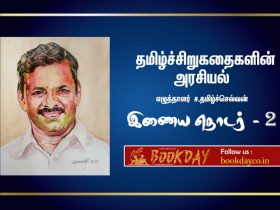 The politics of tamil short story (Progressive Writers) by Writer Sa. Tamilselvan. Book day website is Branch of Bharathi Puthakalayam