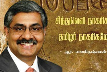 R Balakrishnan IAS in Sindhuveli Panpaattin Dravida Adithalam Book Review. Book day website is Branch of Bharathi Puthakalayam.