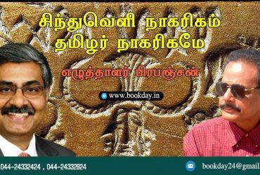 R Balakrishnan IAS in Sindhuveli Panpaattin Dravida Adithalam Book Review By Prapanchan. Book day website is Branch of Bharathi Puthakalayam.