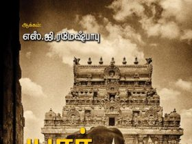 Yar Kaikalil Indhu Alayankal Book Review By S. Kumaravel SFI. Book Day Website is Branch of Bharathi Puthakalayam.