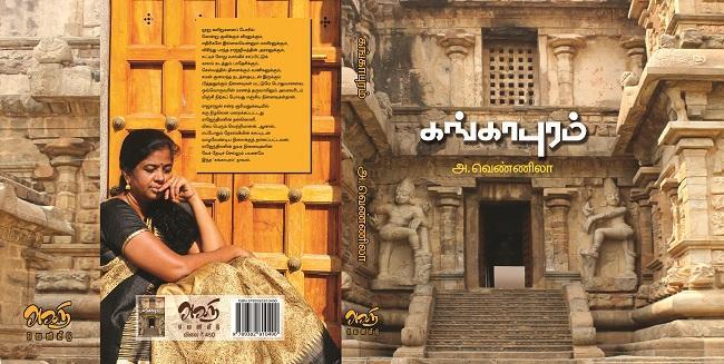 Writer A. Vennila in Gangapuram Novel Book Review by Karuppu Anbarasan. Book day Website is Branch of Bharathi Puthakalayam