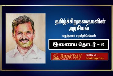 The politics of tamil short story (Vannanilavan) article by Writer Sa. Tamilselvan. Book day website is Branch of Bharathi Puthakalayam