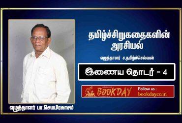 The politics of tamil short story (Pa, Jayaprakasam) article by Writer Sa. Tamilselvan. Book day website is Branch of Bharathi Puthakalayam