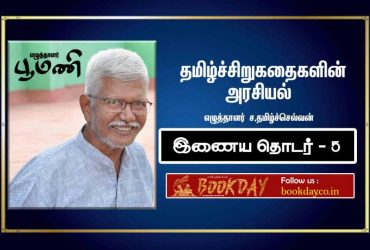 The politics of tamil short story (Poomani) article by Writer Sa. Tamilselvan. Book day website is Branch of Bharathi Puthakalayam