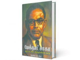 Writer Devikapuram Siva in Meghnad Saha the story of a revolutionary scientist book review