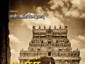 Yar Kaikalil Indhu Alayankal Book Review By Ram Gopal. Book Day Website is Branch of Bharathi Puthakalayam.