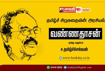 The politics of tamil short story (Vannadasan) article by Writer Sa. Tamilselvan. Book day website is Branch of Bharathi Puthakalayam