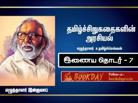 The politics of tamil short story (Makkal Pavalar Inkulab (Inquilab)) article by Writer Sa. Tamilselvan. Book day website is Branch of Bharathi Puthakalayam