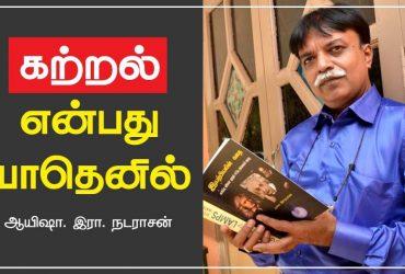 Kattral Enbathu Yathenil Book Oriented Ayesha. Era. Natarasan's Interview on Bharathi Tv. Book Day is Branch of Bharathi Puthakalayam.
