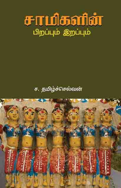 samikalin pirappum irapum book review. Book day website is Branch of Bharathi Puthakalayam